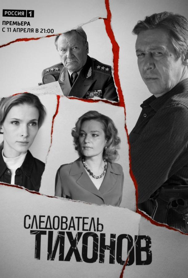 Следователь Тихонов (2016) смотреть онлайн