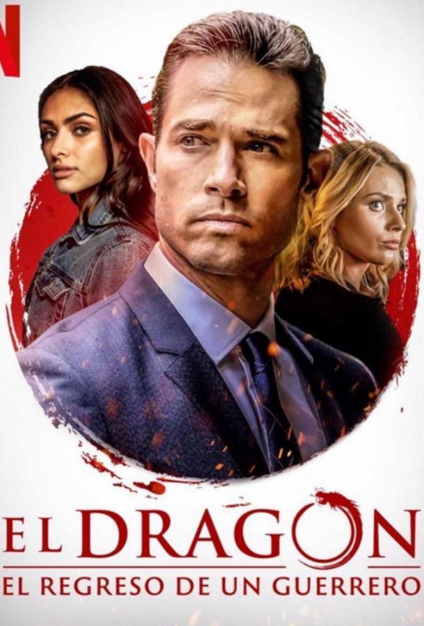 Дракон: Возвращение воина / El Dragon: Return of a Warrior (2019) смотреть онлайн 1-2 сезон