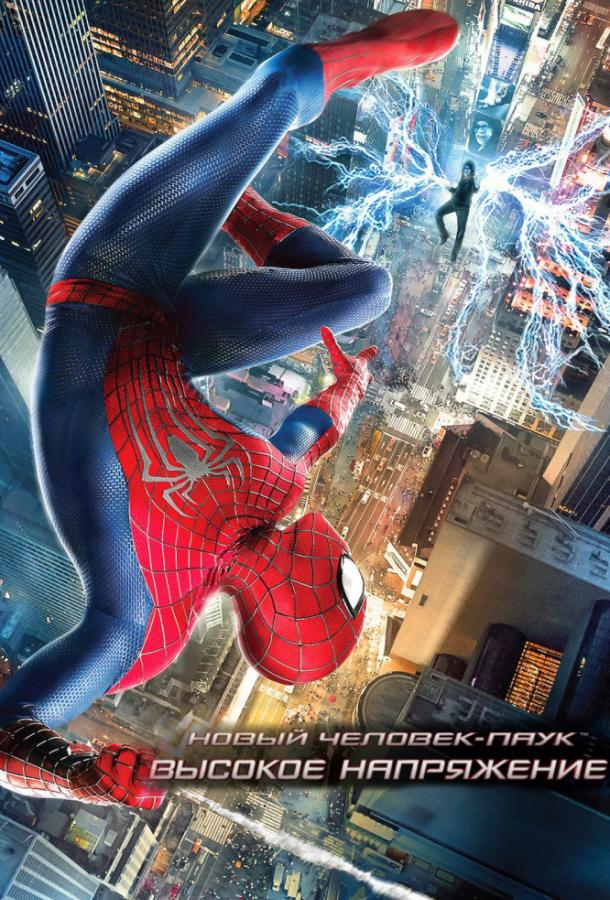 Новый Человек-паук 2: Высокое напряжение (2014)
