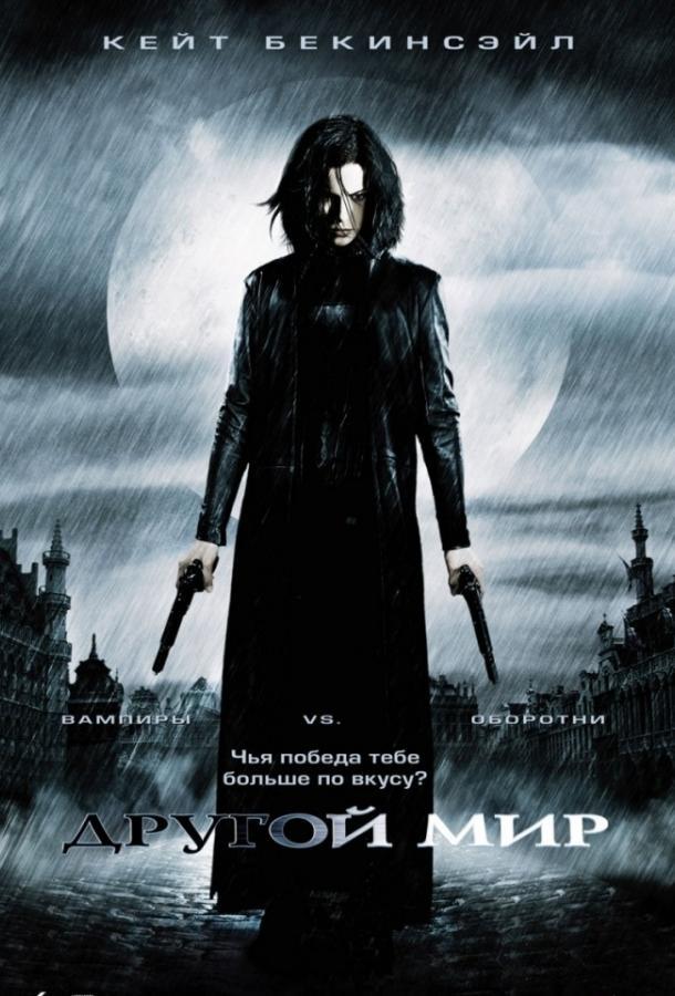 Другой мир (2003) BD