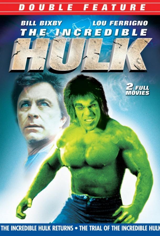 Невероятный Халк: Испытание / The Trial of the Incredible Hulk (1989)