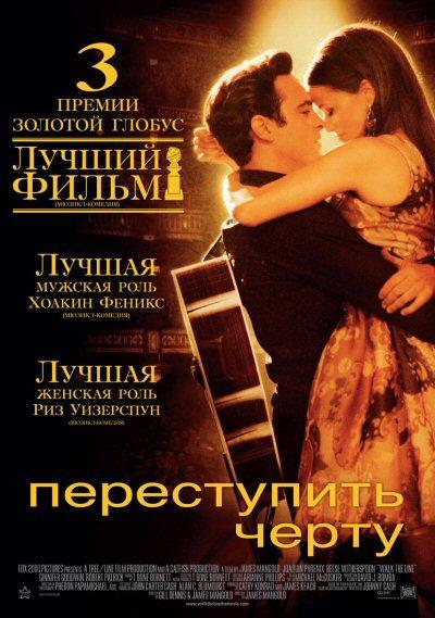 Переступить черту / Walk the Line (2005)