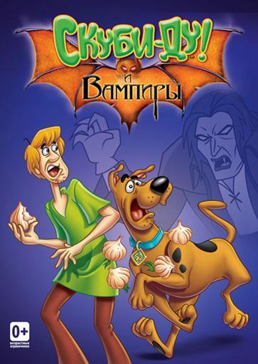 Что новенького, Скуби-Ду? / What's New, Scooby-Doo? (2002)