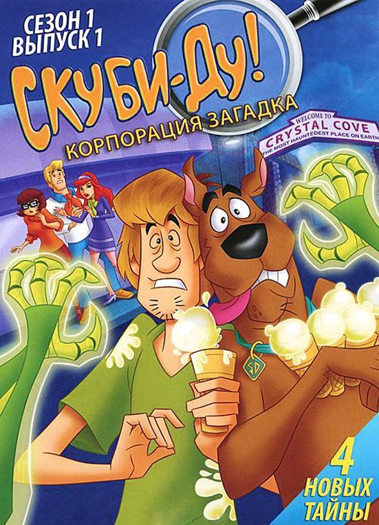 Скуби-Ду! Корпорация «Загадка» / Scooby-Doo! Mystery Incorporated (2010)