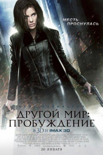 Другой мир: Пробуждение (2012) BD