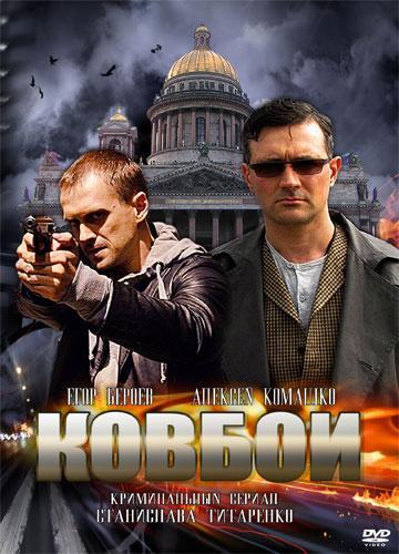 Ковбои (2013)