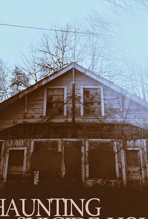 Дом самоубийц (2019)
