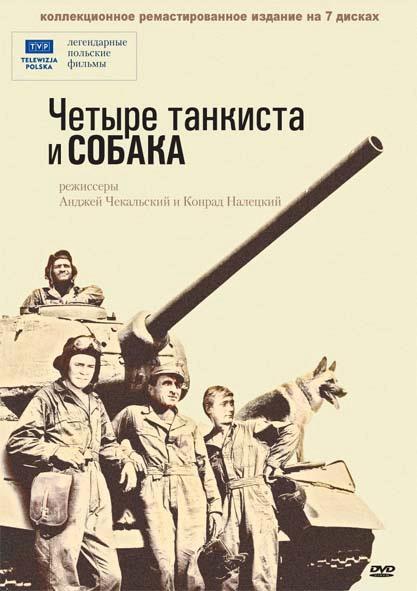 Четыре танкиста и собака / Czterej pancerni i pies (1966)
