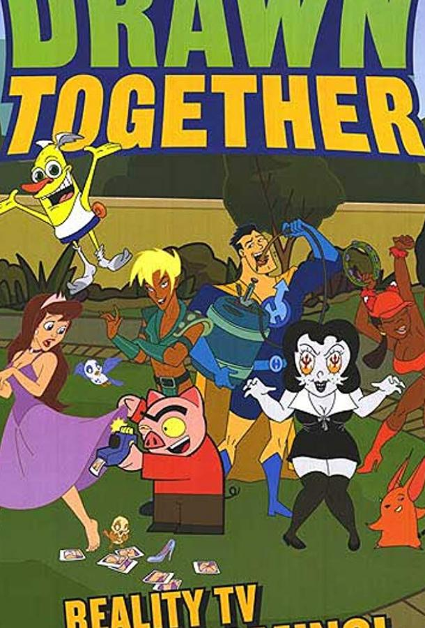 Мультреалити / Сумасшедшие за стеклом / Drawn Together Complete Series (2004)
