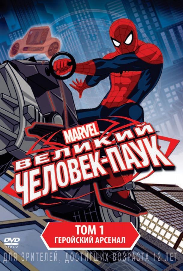 Великий Человек-паук / Ultimate Spider-Man (2012)