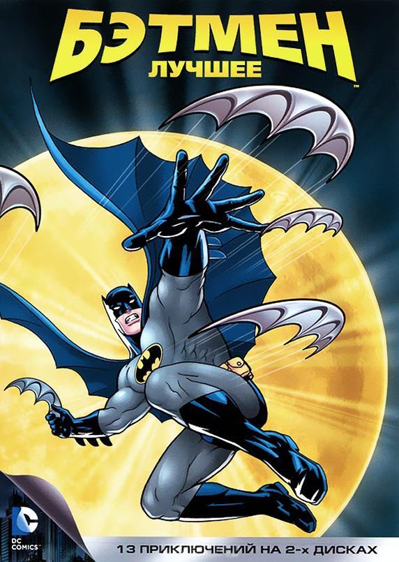 Бэтмен / Batman: The Animated Series (1992)