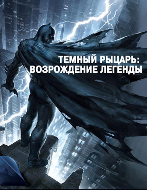 Темный рыцарь: Возрождение легенды. Часть 1 / Бэтмен: Возвращение Темного рыцаря, Часть 1 (2012)