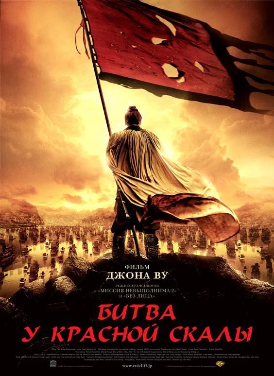 Битва у Красной скалы / Red Cliff / Chi bi (2008) смотреть онлайн