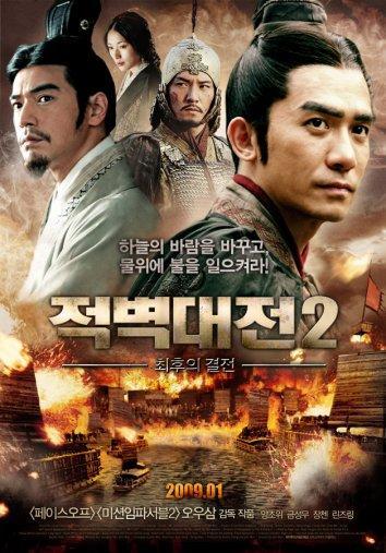 Битва у Красной скалы 2 / Red Cliff II / Chi bi xia: Jue zhan tian xia (2009)