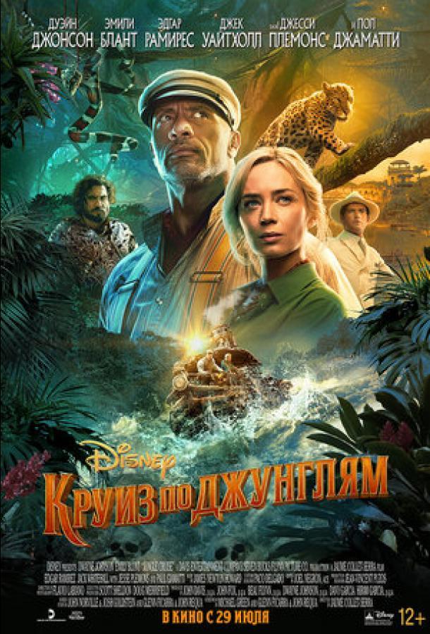 Круиз по джунглям / Jungle Cruise (2020) смотреть онлайн