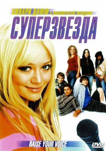 Суперзвезда / Raise Your Voice (2004)