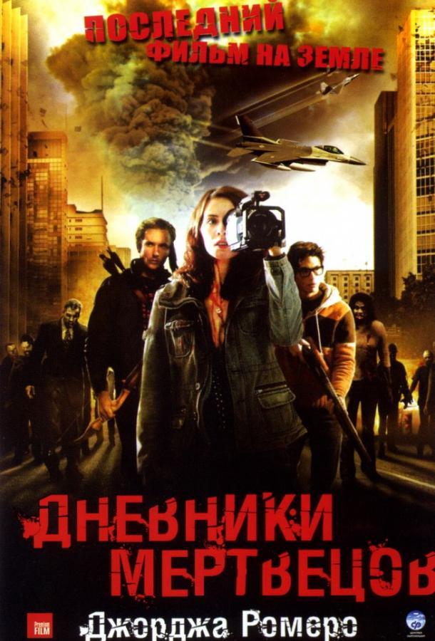 Дневники мертвецов (2007) BD