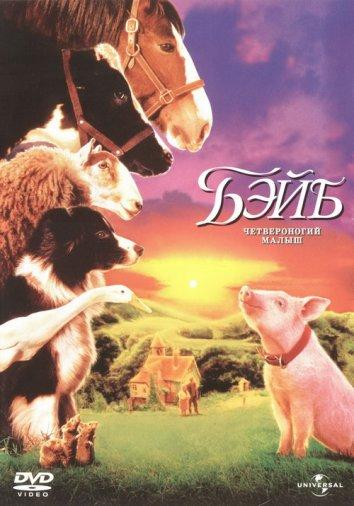 Бэйб: Четвероногий малыш (1995)