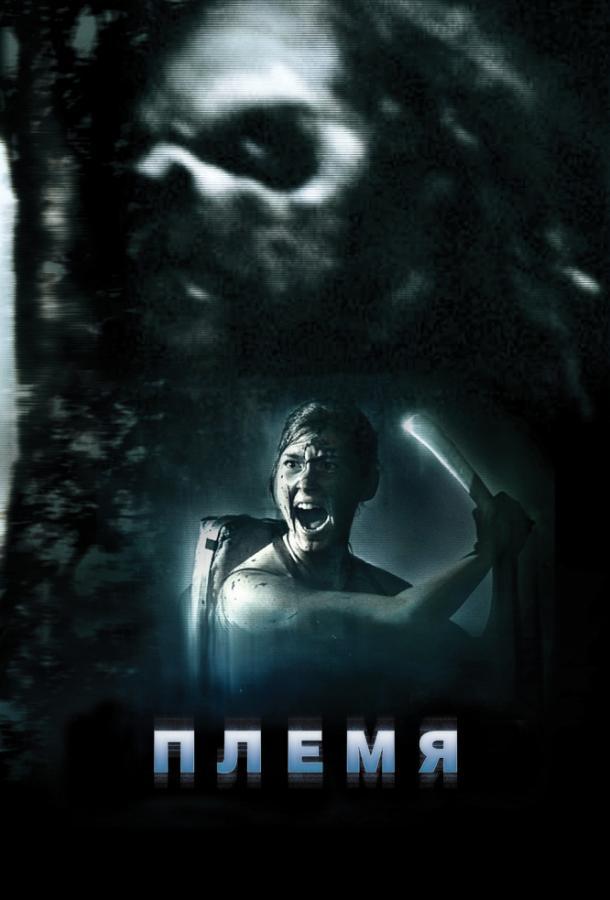Племя / The Forgotten Ones (2009)