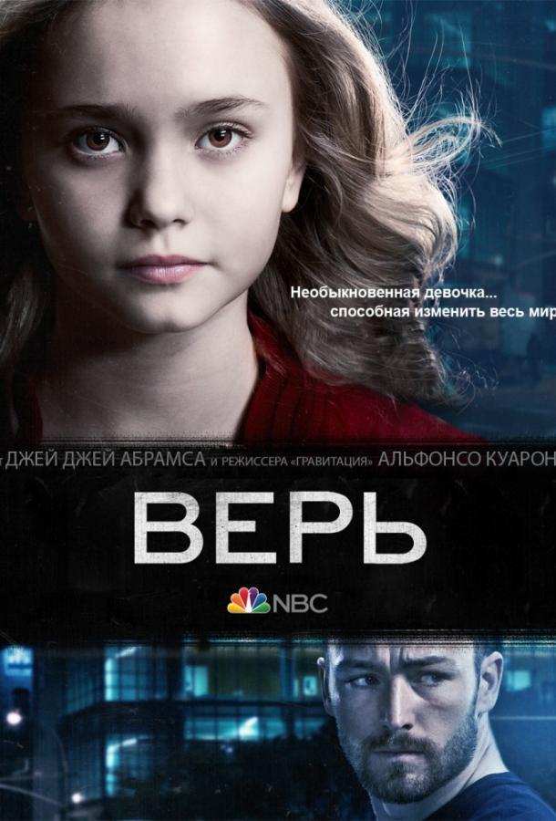 Верь / Believe (2014)