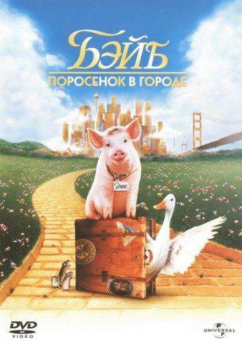 Бэйб: Поросенок в городе / Четвероногий малыш 2 / Babe: Pig in the City (1998)