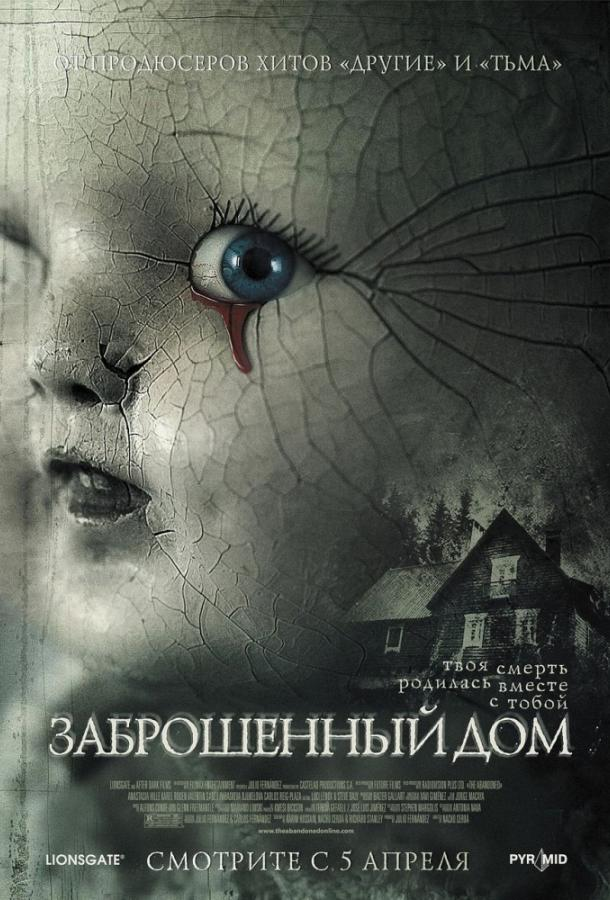 Заброшенный дом / The Abandoned (2006)