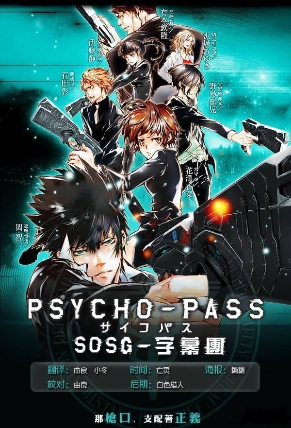 Сериал Психопаспорт (2012) смотреть онлайн 1-3 сезон