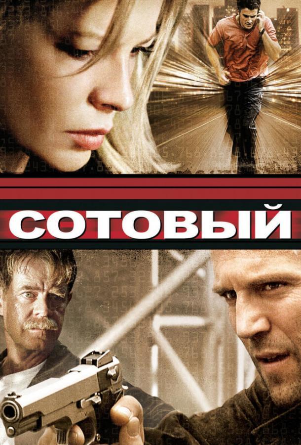 Сотовый / Cellular (2004)