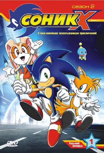 Соник X (2003)