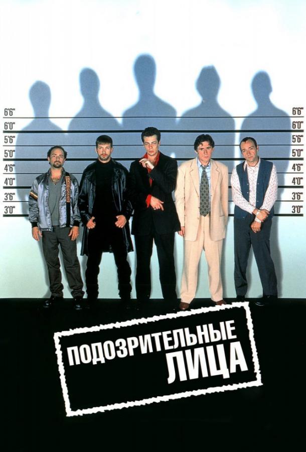 Подозрительные лица / The Usual Suspects (1995) смотреть онлайн