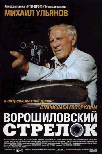 Ворошиловский стрелок (2000)