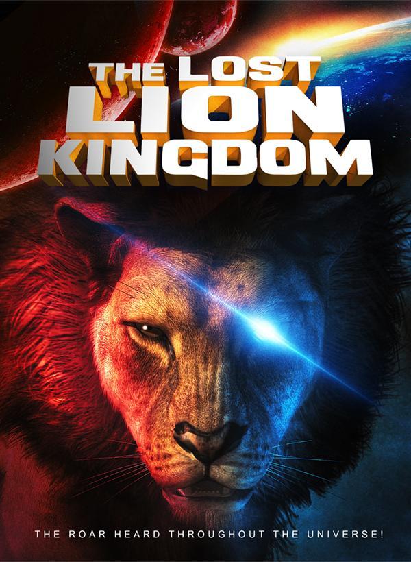 Затерянное львиное королевство