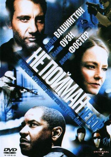 Не пойман — не вор / Inside Man (2006)