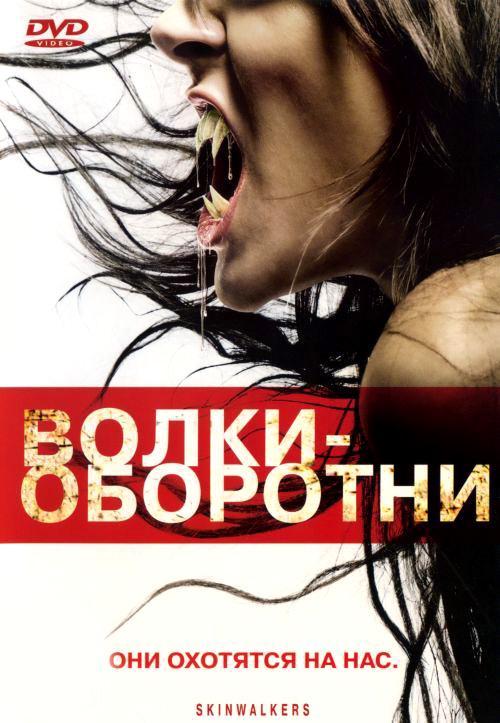 Волки-оборотни / Skinwalkers (2006)