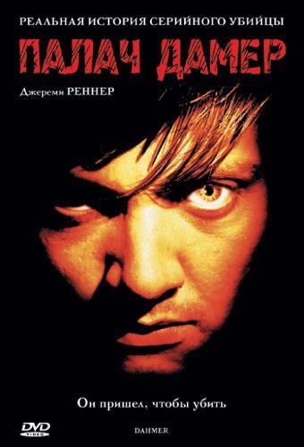 Палач Дамер (2002)
