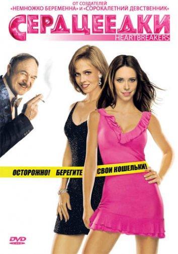 Сердцеедки / Heartbreakers (2001)