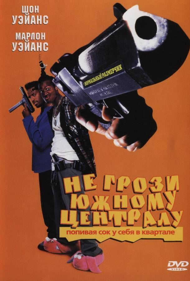 Не грози южному централу, попивая сок у себя в квартале (1995) BD