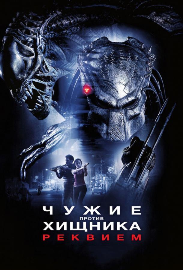 Чужие против Хищника: Реквием (2007) смотреть онлайн