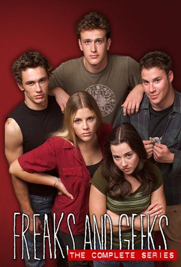 Хулиганы и ботаны / Freaks and Geeks (1999)