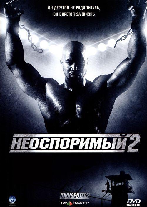 Неоспоримый 2 (2006) смотреть онлайн
