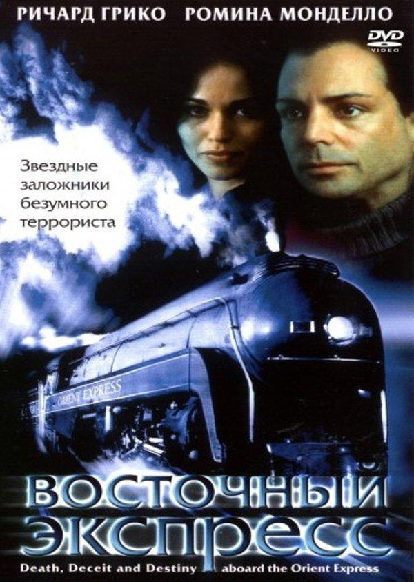 Восточный экспресс (2001)