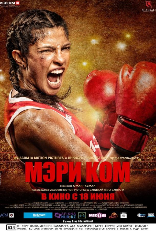 Мэри Ком (2014) BD