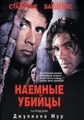 Наемные убийцы (1995) смотреть бесплатно онлайн