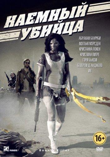 Наемный убийца / Bounty Killer (2013)