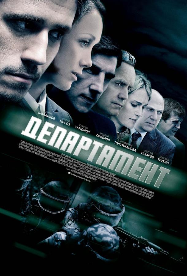 Департамент (2013)