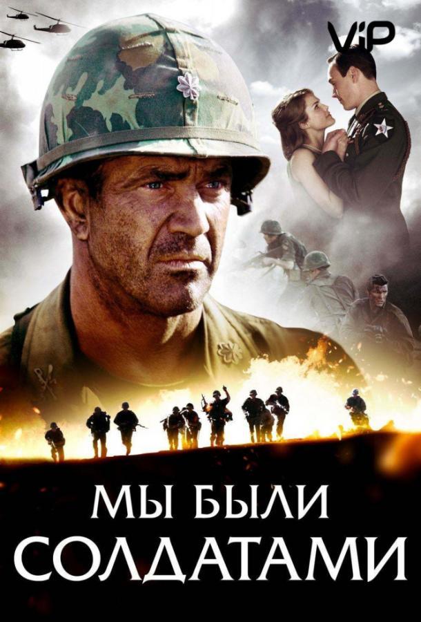 Мы были солдатами (2002) смотреть онлайн в хорошем качестве