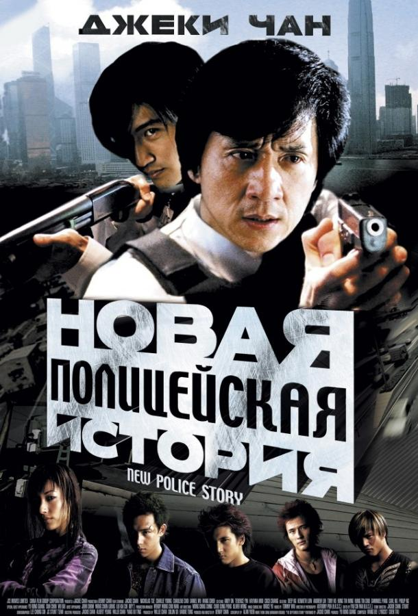 Новая полицейская история / Xin jing cha gu shi (2004) смотреть онлайн