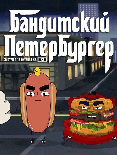 Бандитский Петербургер