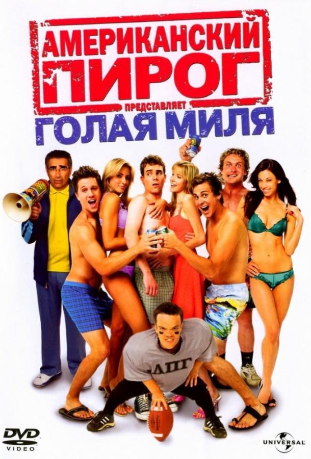 Американский пирог 5: Голая миля (2006)