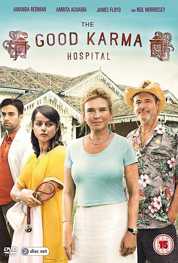 Госпиталь «Хорошая карма» / The Good Karma Hospital (2017)